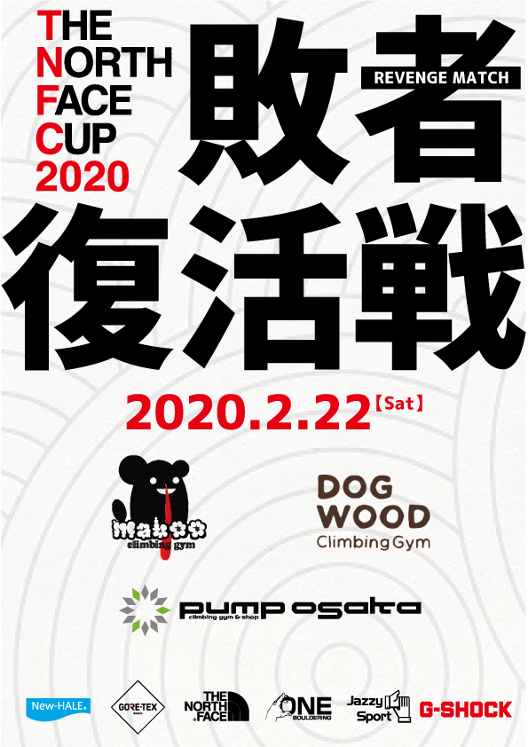 THE NORTH FACE CUP 2020敗者復活戦